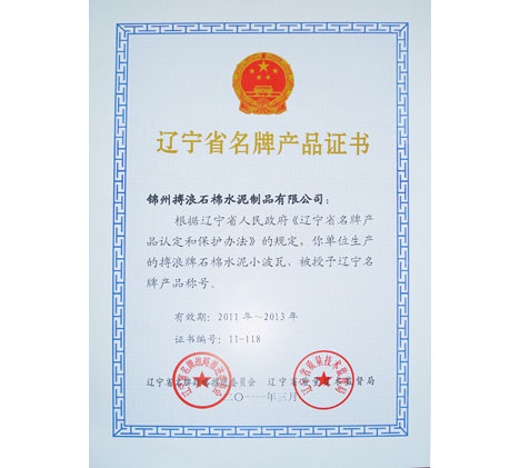辽宁省名牌产品证书