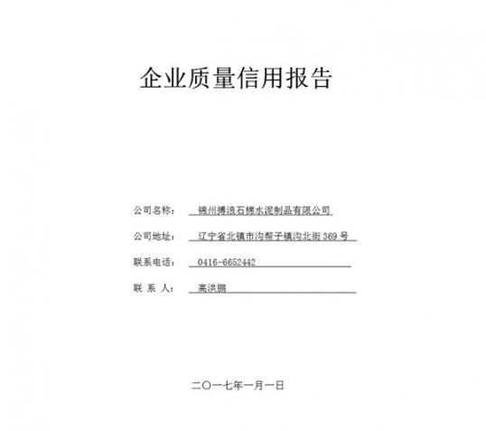 企业质量信用报告