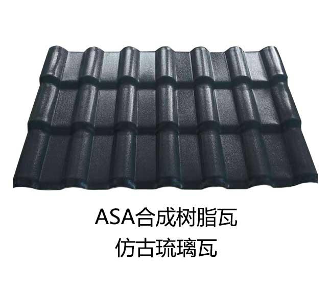 ASA合成树脂瓦仿古琉璃瓦