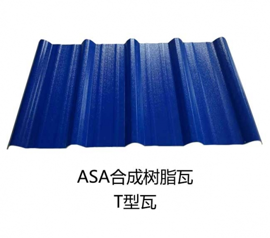 ASA合成树脂瓦T型瓦